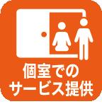 個室でのサービス提供(他の人との接触回避)